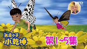 《天庭小子-小乾坤》1~5集