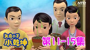 《天庭小子-小乾坤》11~15集
