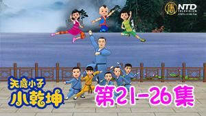 《天庭小子-小乾坤》21~26集