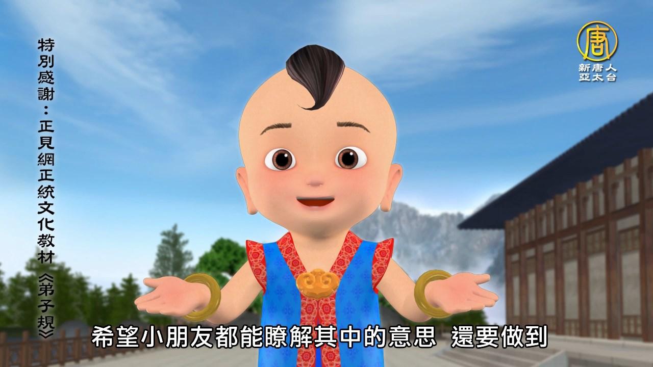 《天庭小子-小乾坤》弟子規全文解說