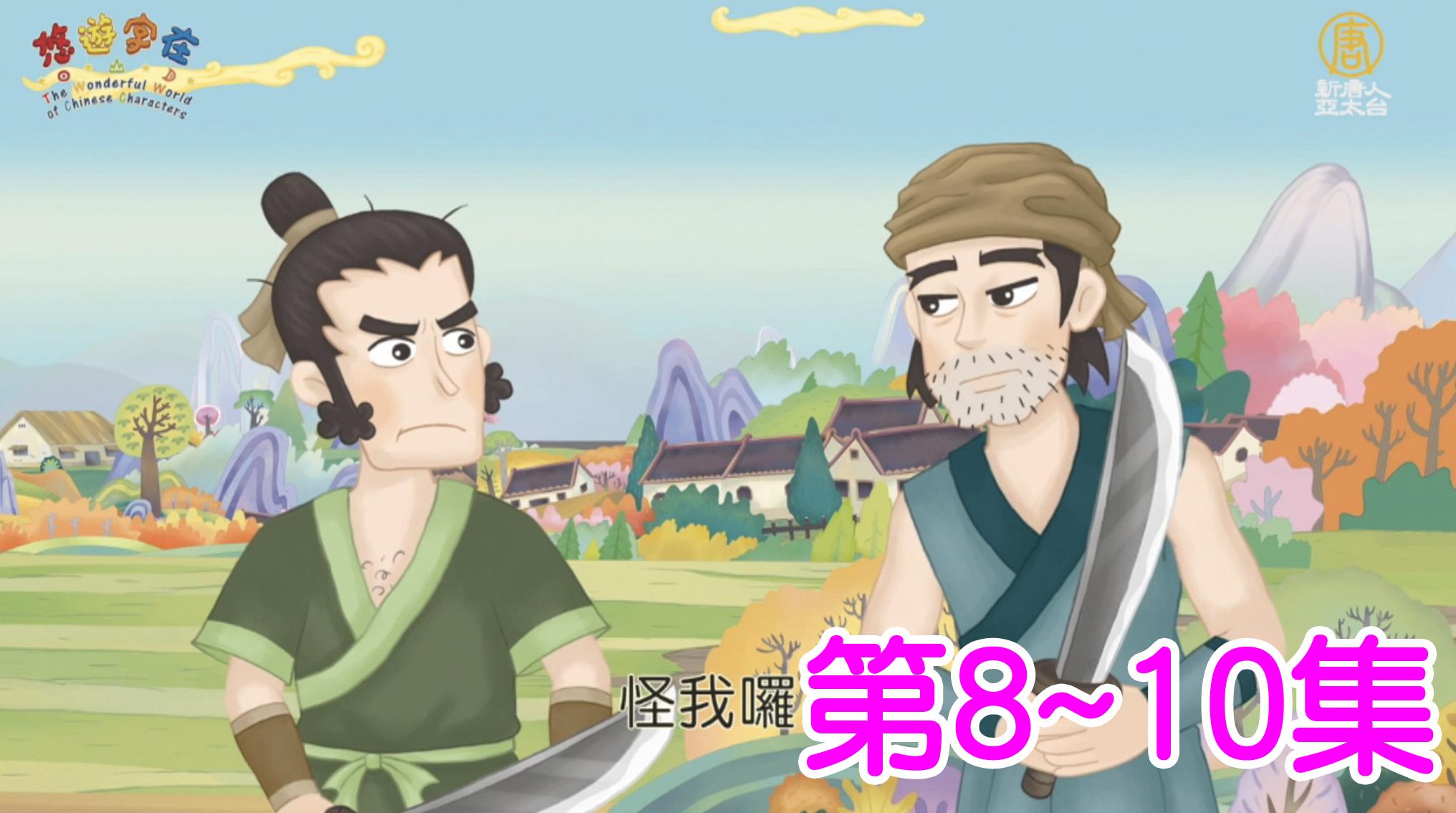 《悠遊字在4》8~10集
